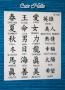 China Sticker | schwarz 24 Stück